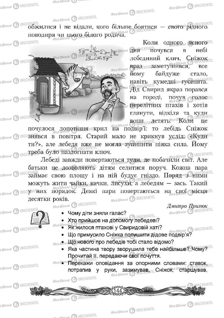 Підручники Читання 4 клас сторінка 144