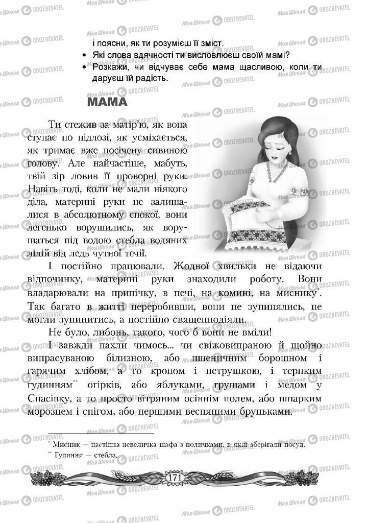 Підручники Читання 4 клас сторінка 171