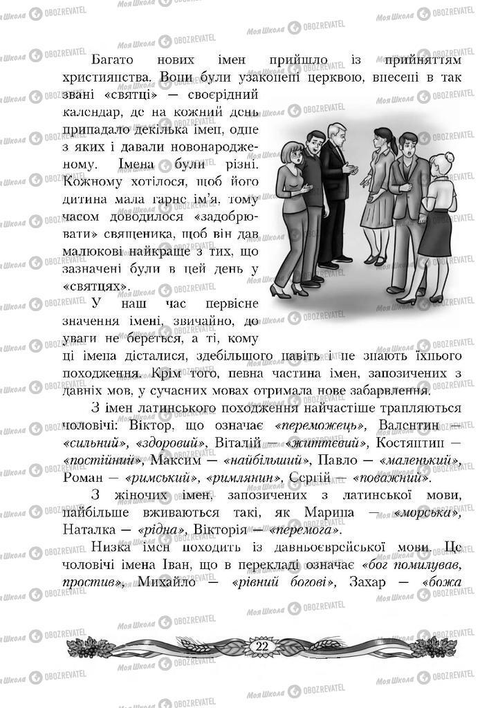 Підручники Читання 4 клас сторінка 22