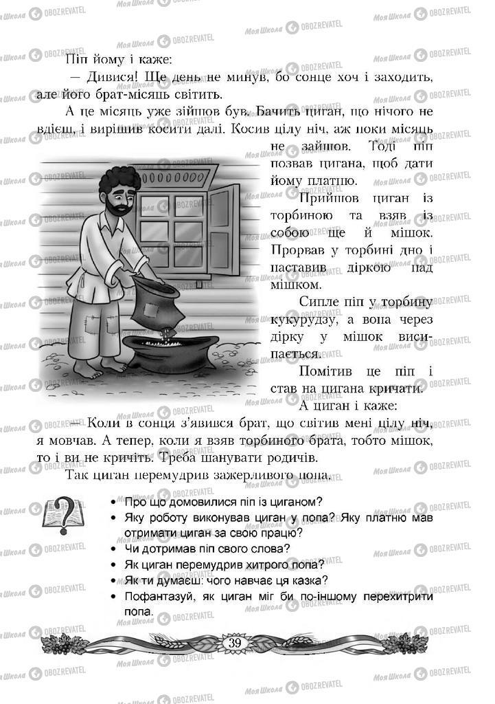 Підручники Читання 4 клас сторінка 39