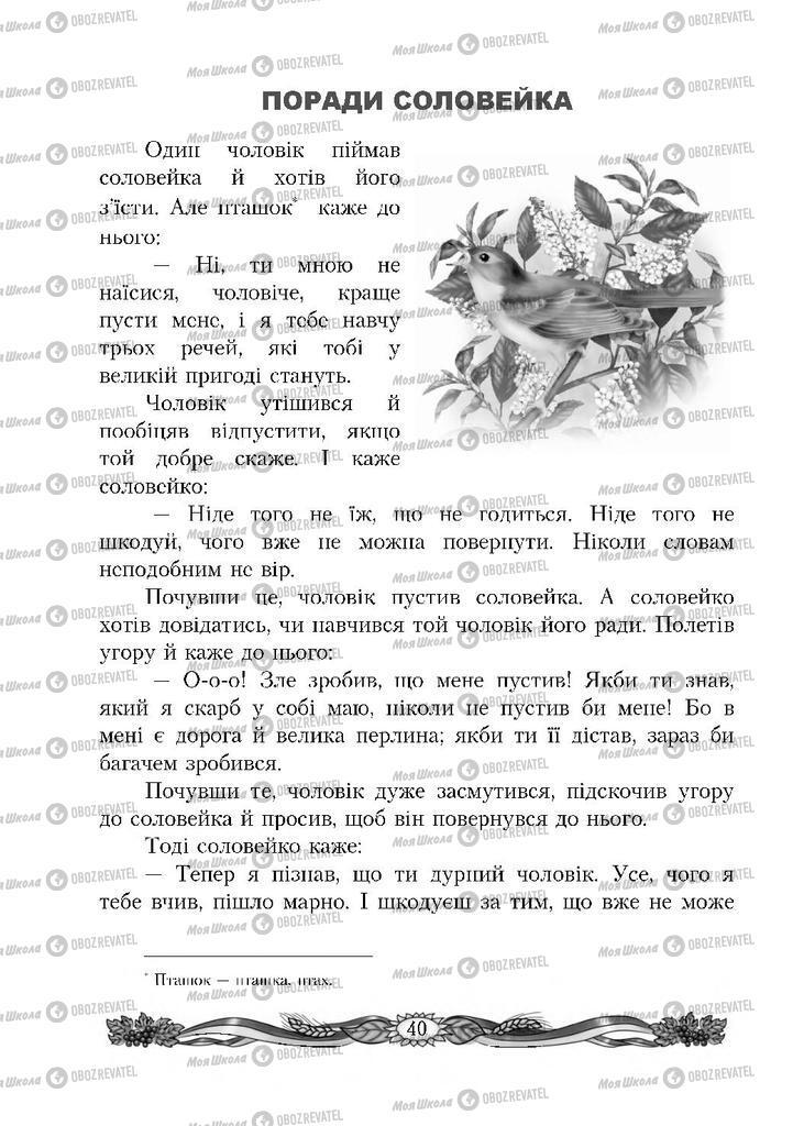 Підручники Читання 4 клас сторінка 40