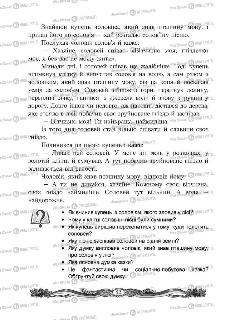 Підручники Читання 4 клас сторінка 42