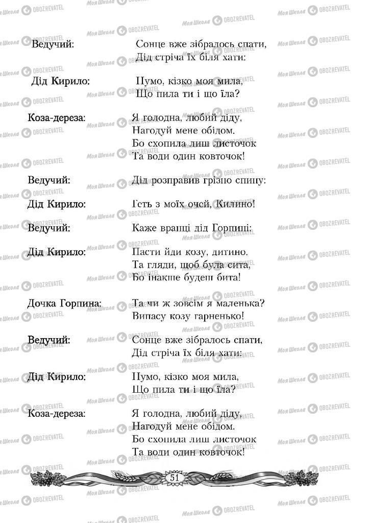 Підручники Читання 4 клас сторінка 51