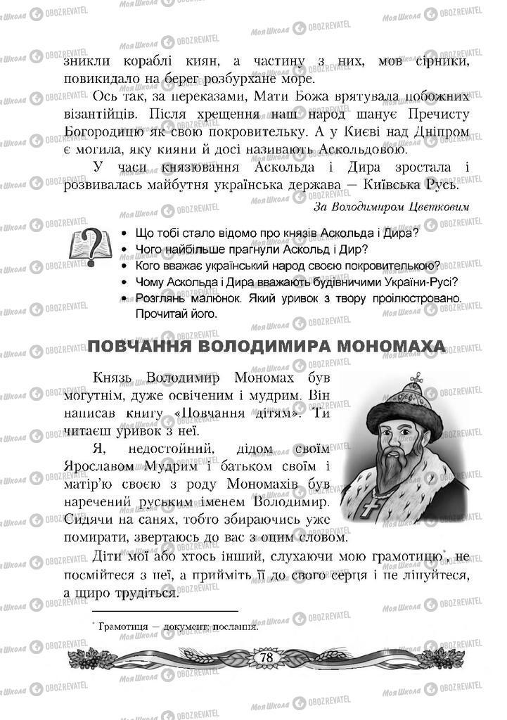 Підручники Читання 4 клас сторінка 78