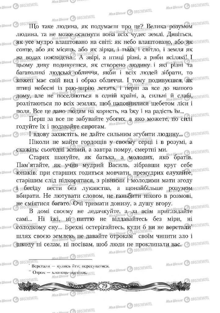 Підручники Читання 4 клас сторінка 79