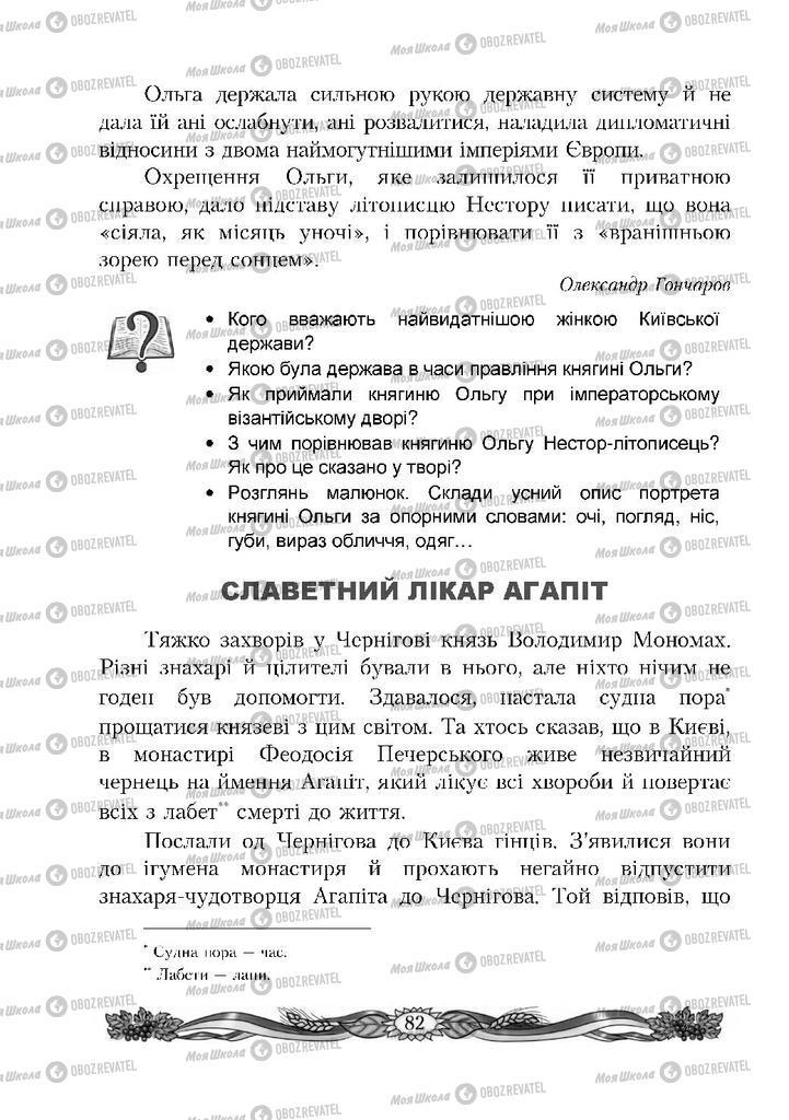 Підручники Читання 4 клас сторінка 82