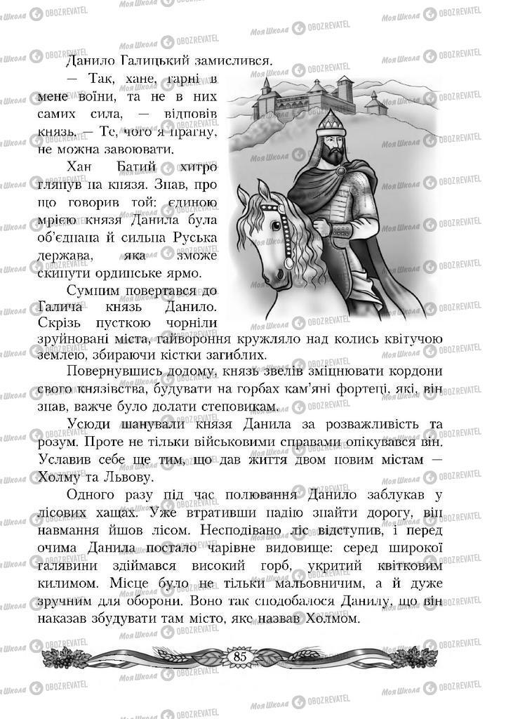 Підручники Читання 4 клас сторінка 85