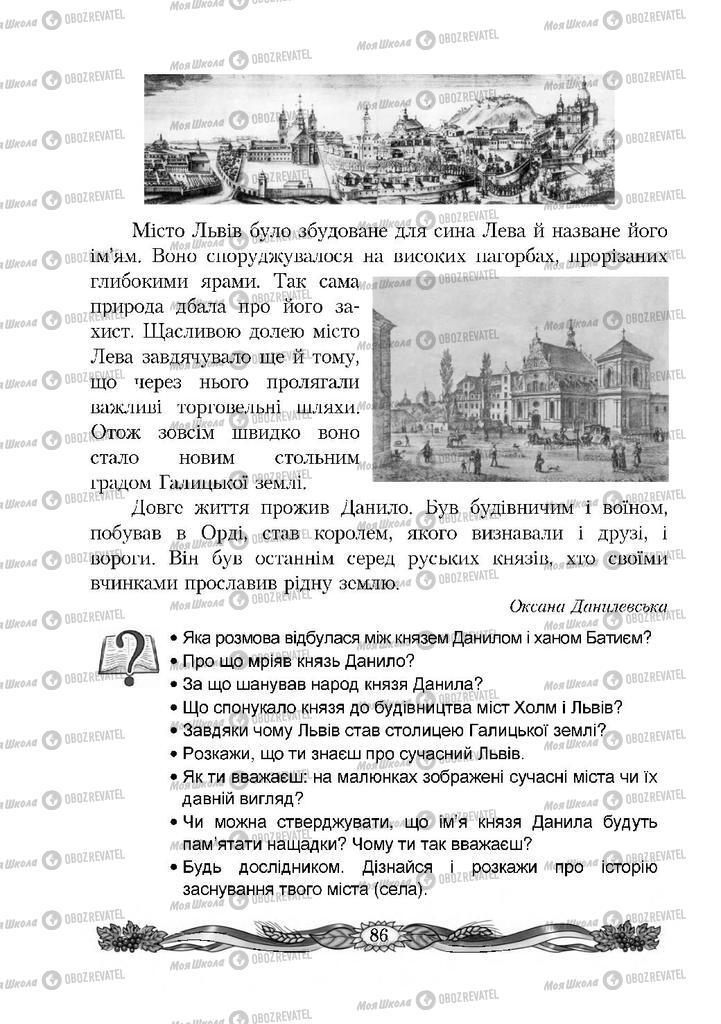 Підручники Читання 4 клас сторінка 86