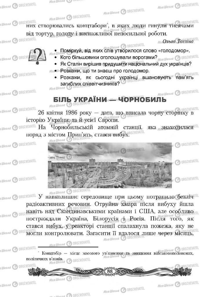 Підручники Читання 4 клас сторінка 88