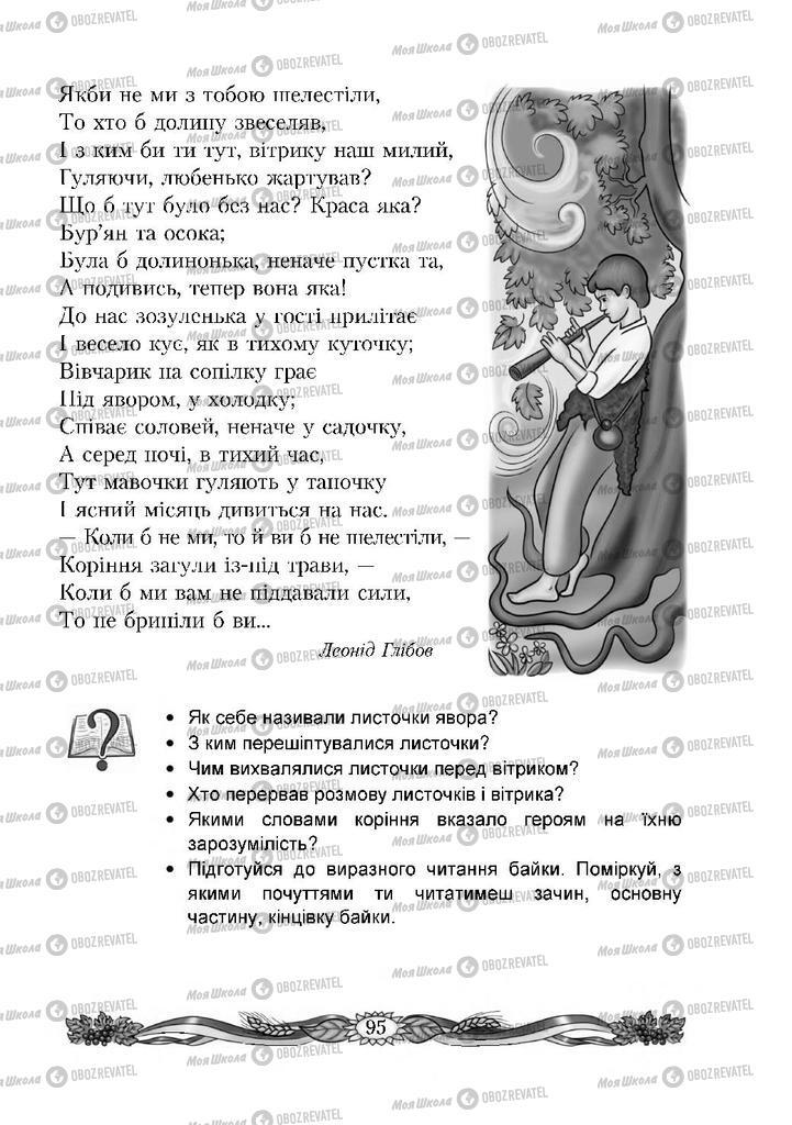 Учебники Чтение 4 класс страница 95