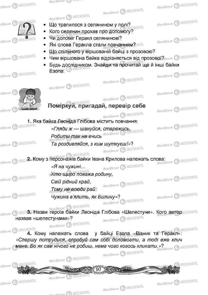 Підручники Читання 4 клас сторінка 97