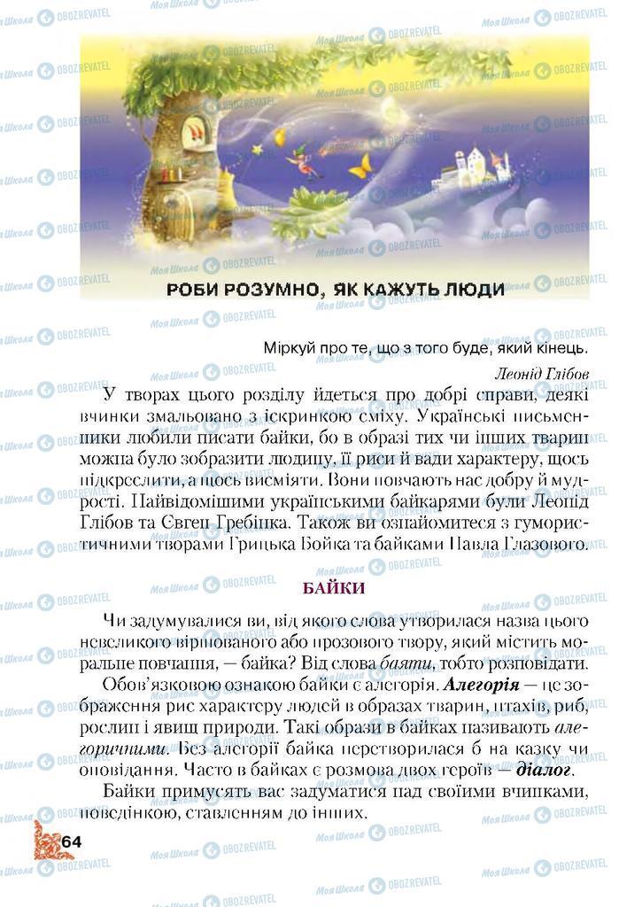 Підручники Читання 4 клас сторінка  64