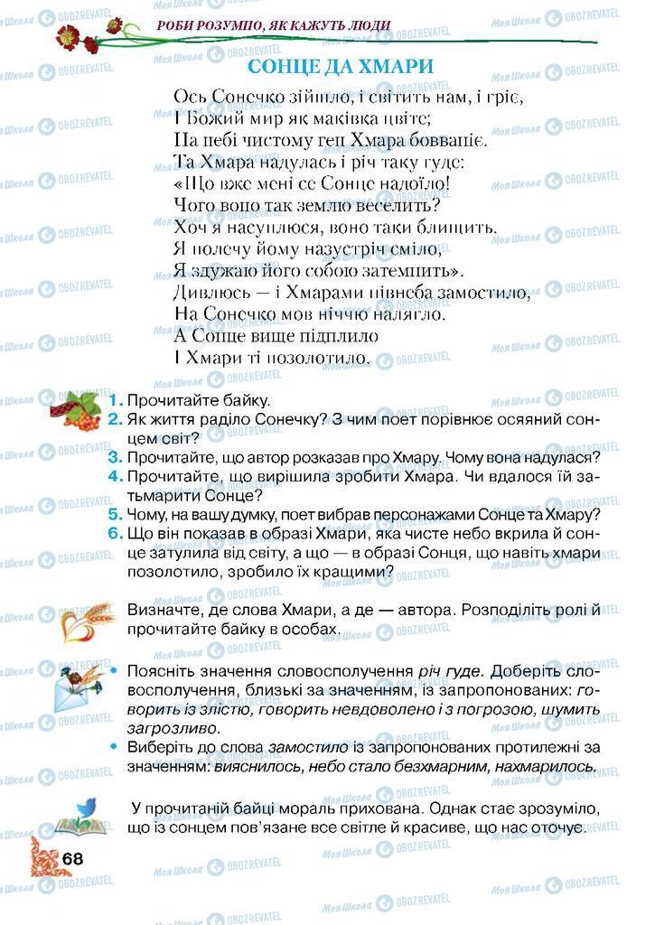 Підручники Читання 4 клас сторінка 68