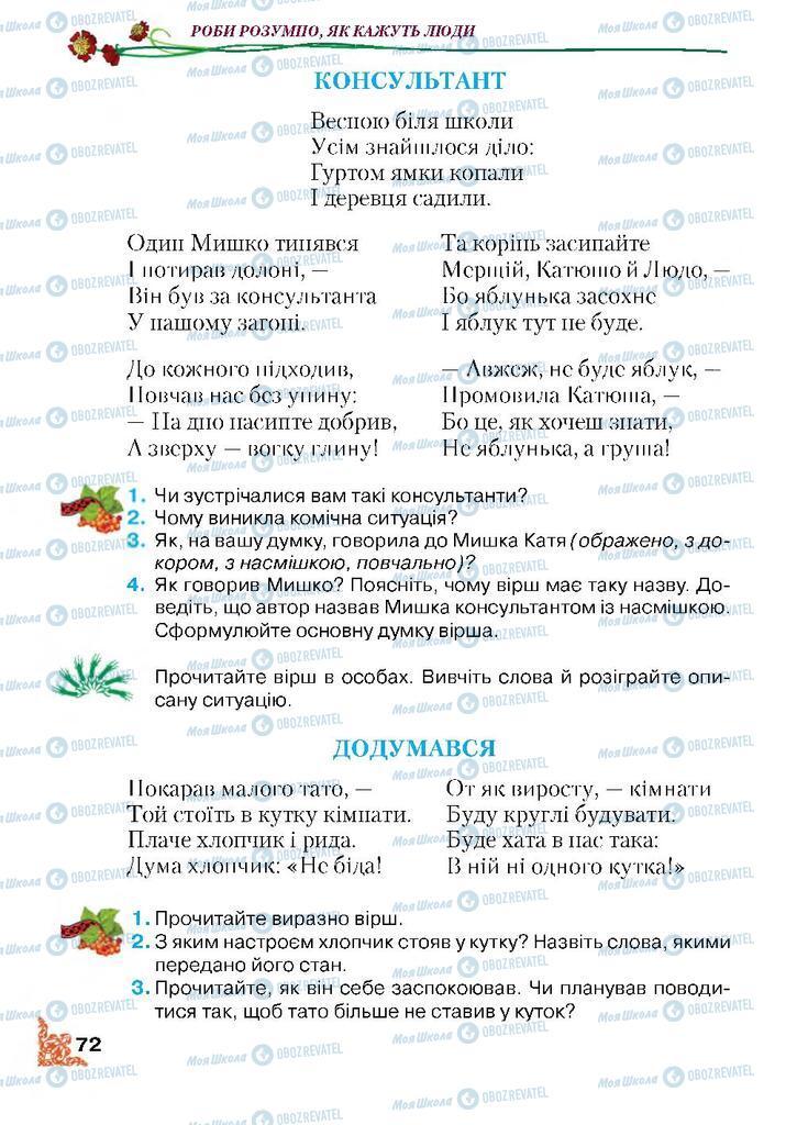 Підручники Читання 4 клас сторінка 72