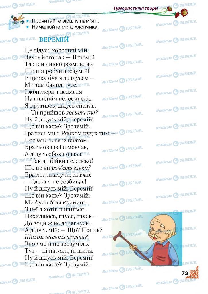Учебники Чтение 4 класс страница 73