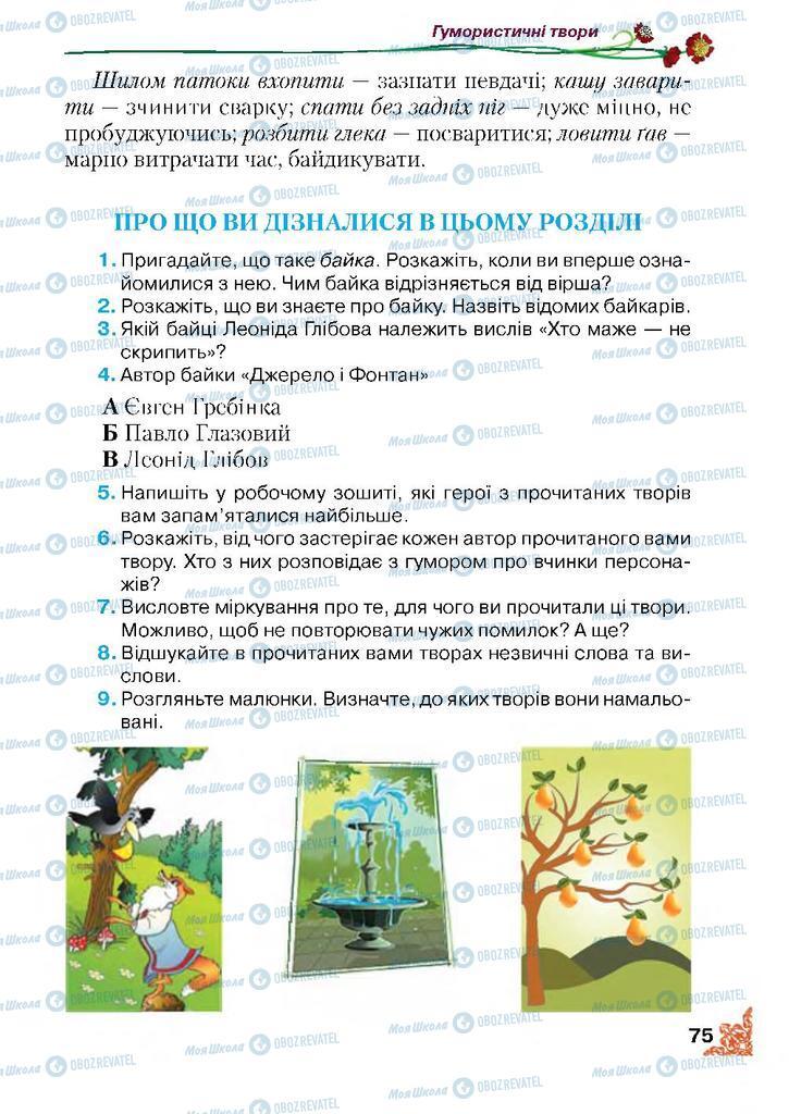 Учебники Чтение 4 класс страница 75