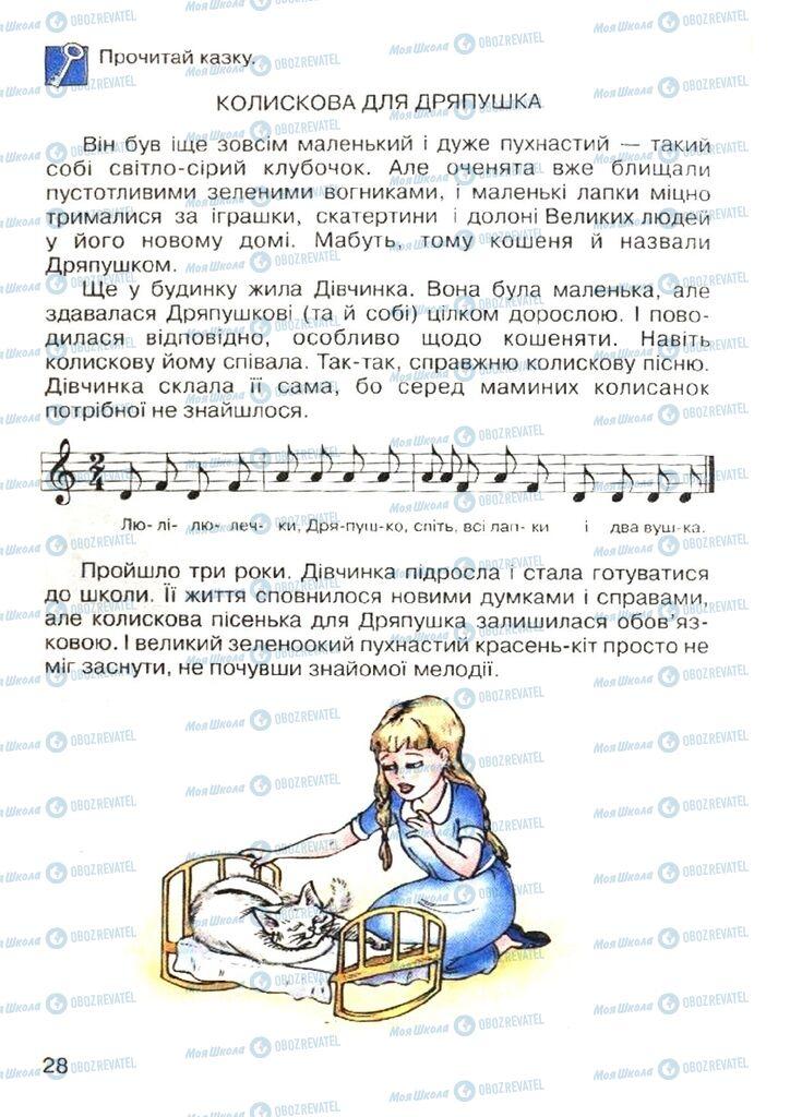 Учебники Музыка 4 класс страница 28