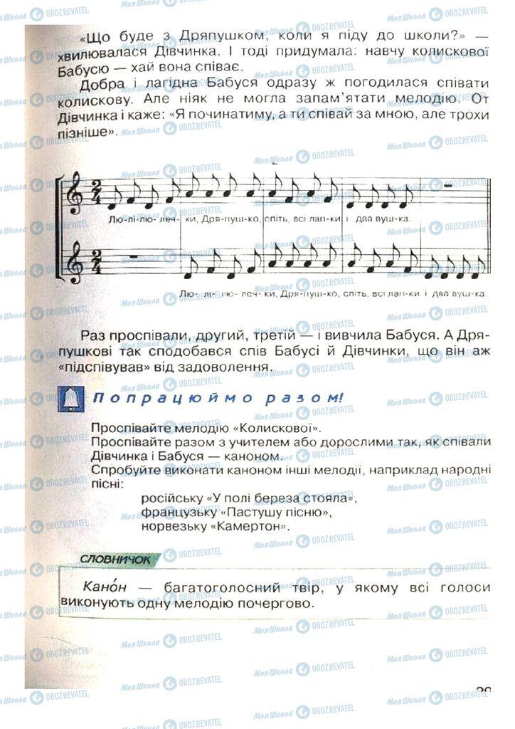 Учебники Музыка 4 класс страница 29
