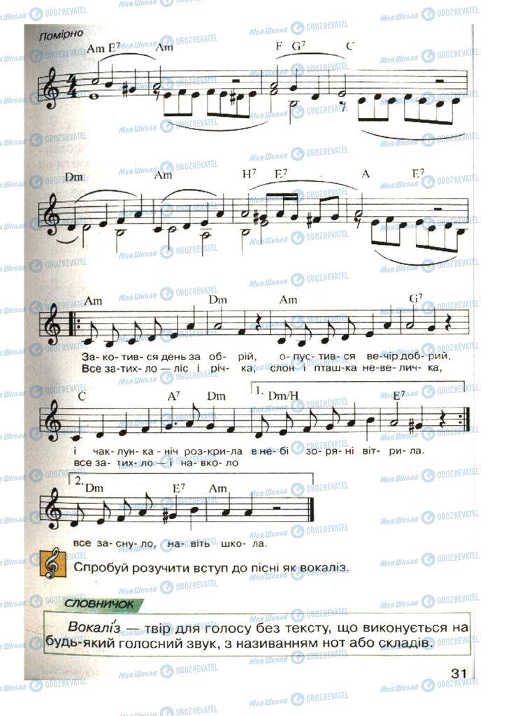 Учебники Музыка 4 класс страница 31