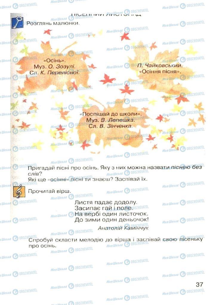 Учебники Музыка 4 класс страница  37