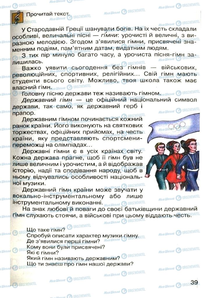 Учебники Музыка 4 класс страница 39