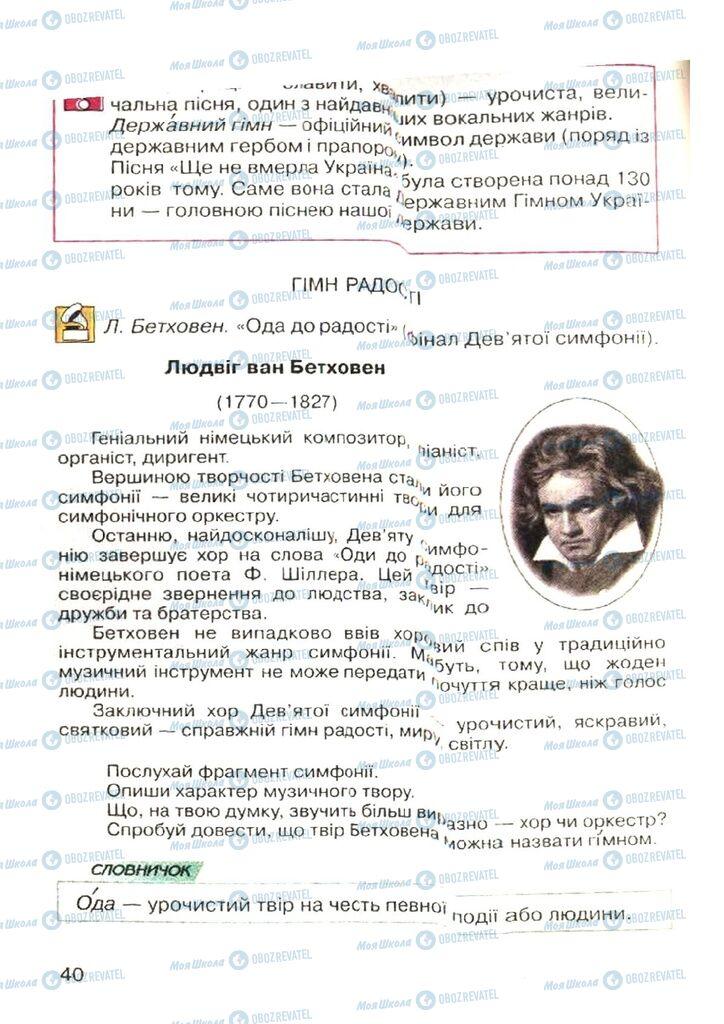 Учебники Музыка 4 класс страница 40