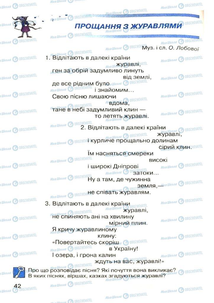Учебники Музыка 4 класс страница 42