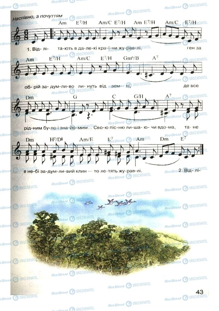 Учебники Музыка 4 класс страница 43