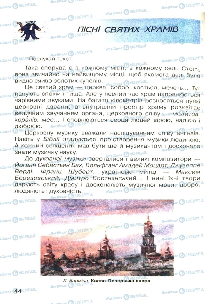 Учебники Музыка 4 класс страница 44