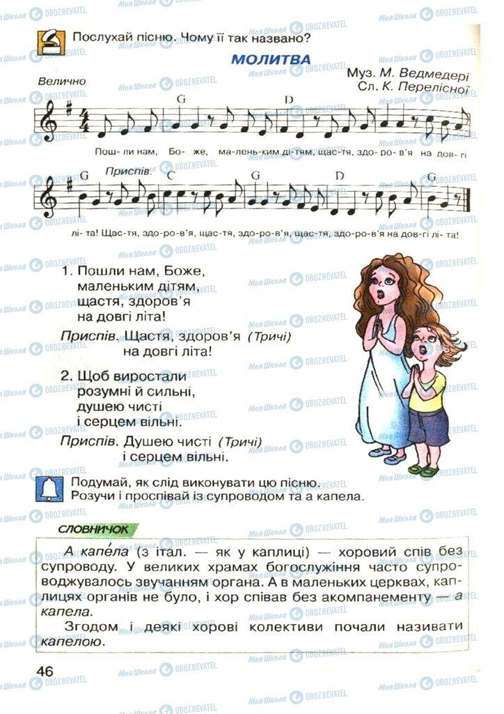 Учебники Музыка 4 класс страница 46