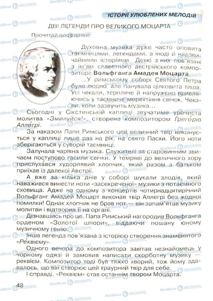 Учебники Музыка 4 класс страница 48