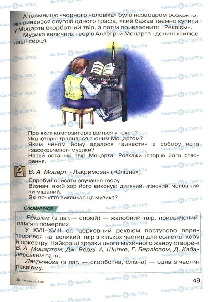 Учебники Музыка 4 класс страница 49