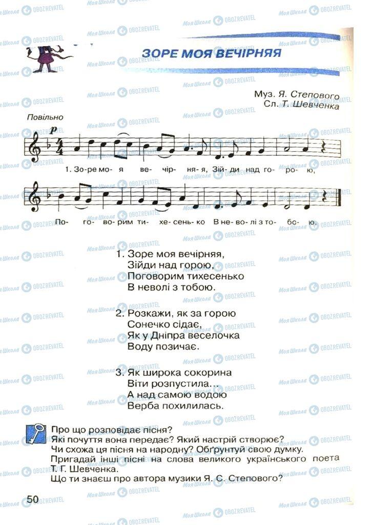 Учебники Музыка 4 класс страница 50