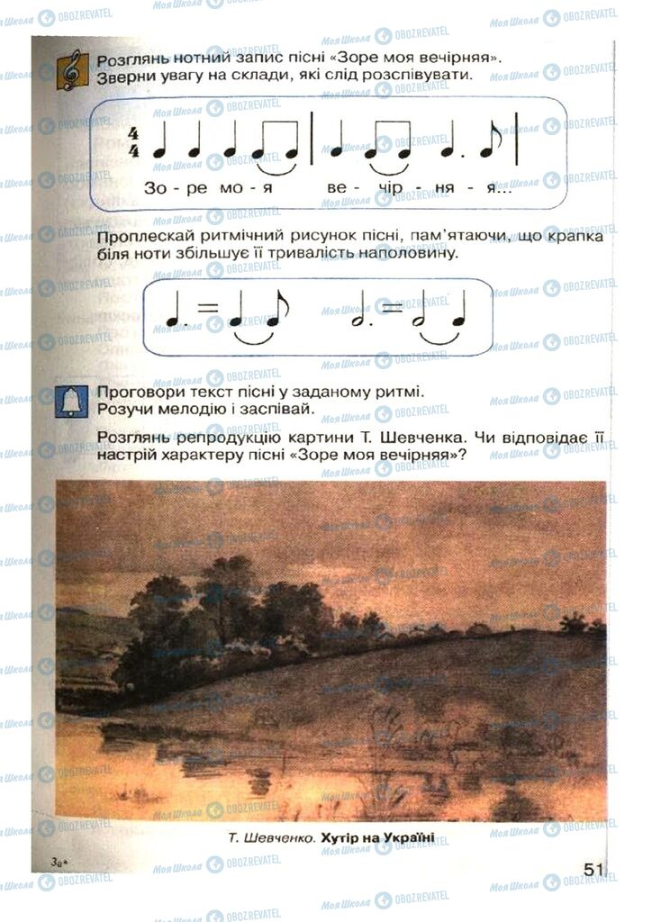 Учебники Музыка 4 класс страница 51