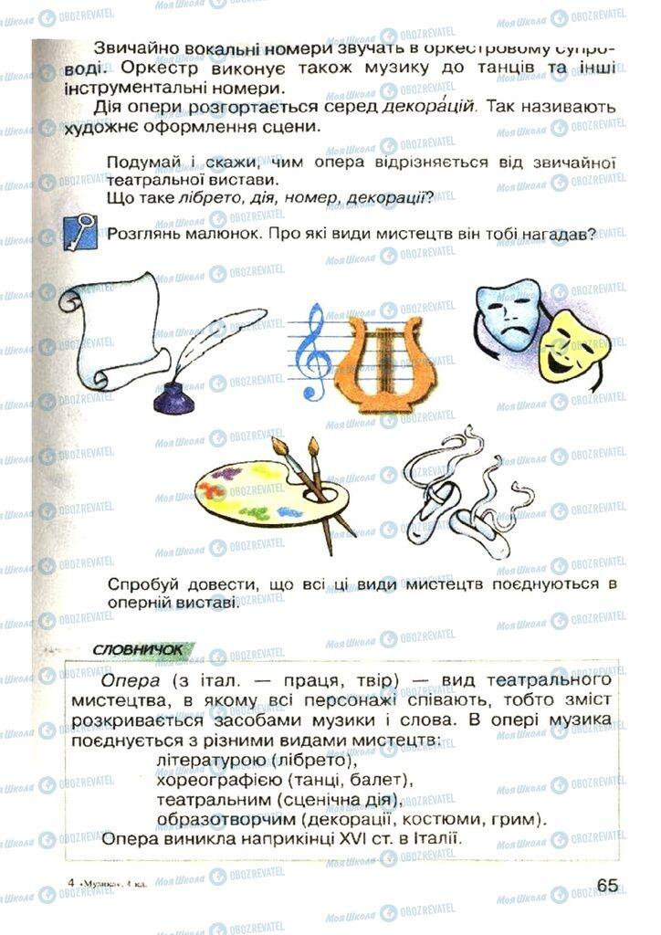 Учебники Музыка 4 класс страница 65