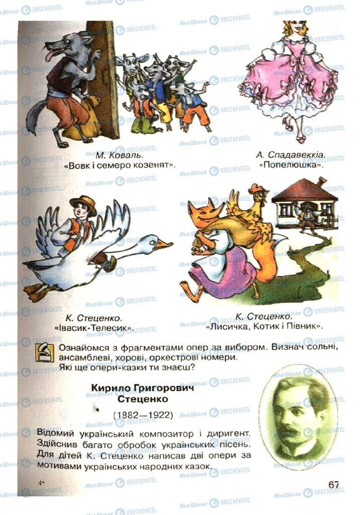 Учебники Музыка 4 класс страница 67