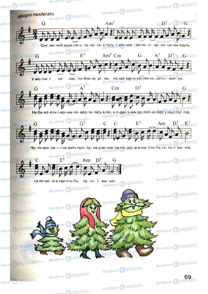 Учебники Музыка 4 класс страница 69