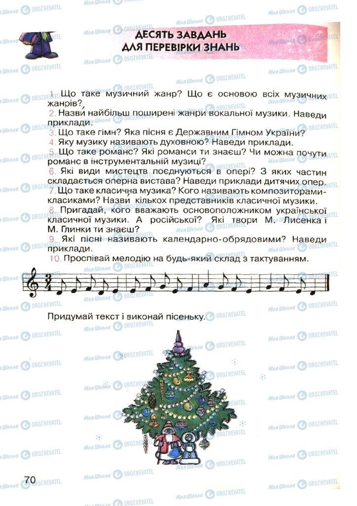 Учебники Музыка 4 класс страница 70