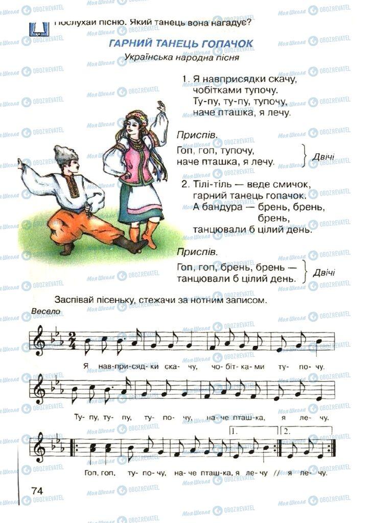 Учебники Музыка 4 класс страница 74