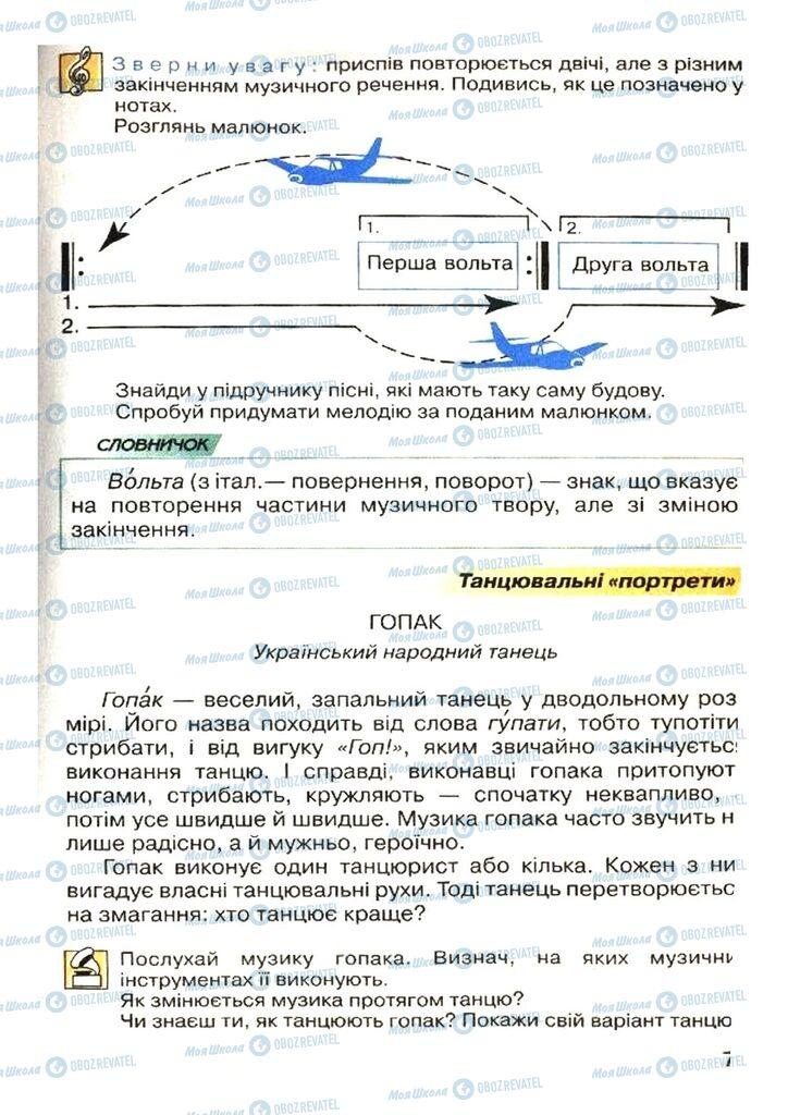 Учебники Музыка 4 класс страница 75