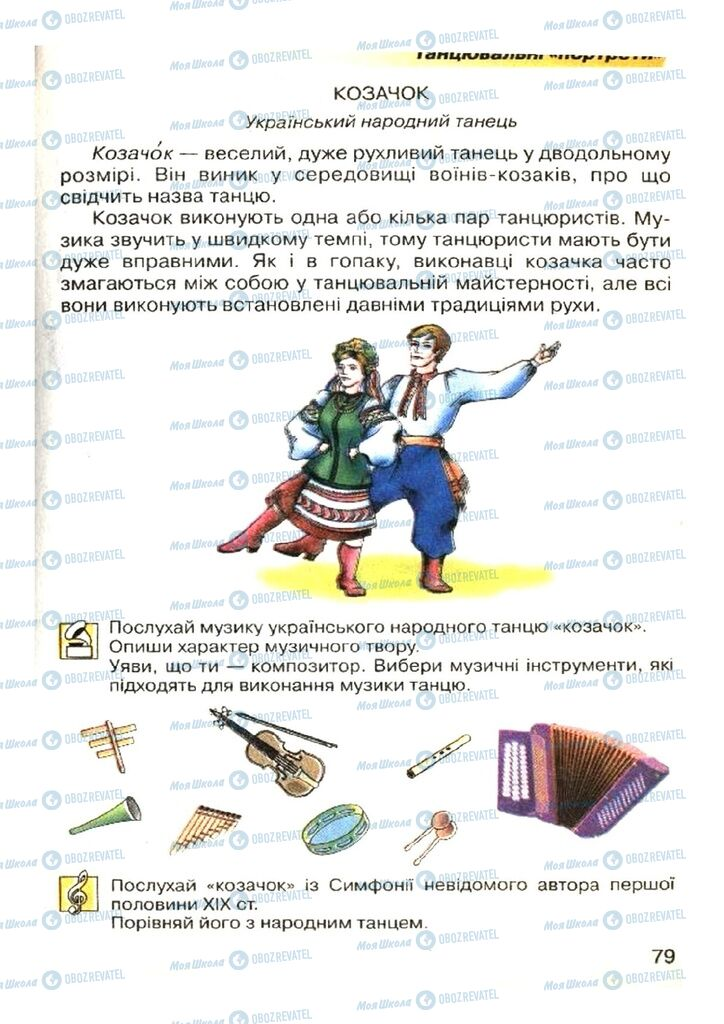 Учебники Музыка 4 класс страница 79