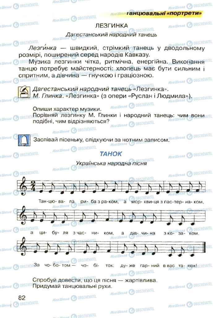 Учебники Музыка 4 класс страница 82