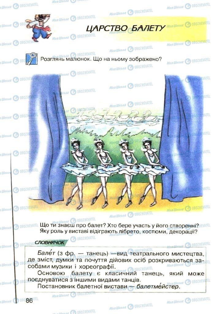 Учебники Музыка 4 класс страница 86