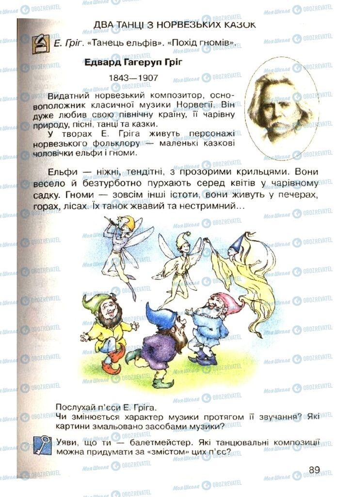 Учебники Музыка 4 класс страница 89