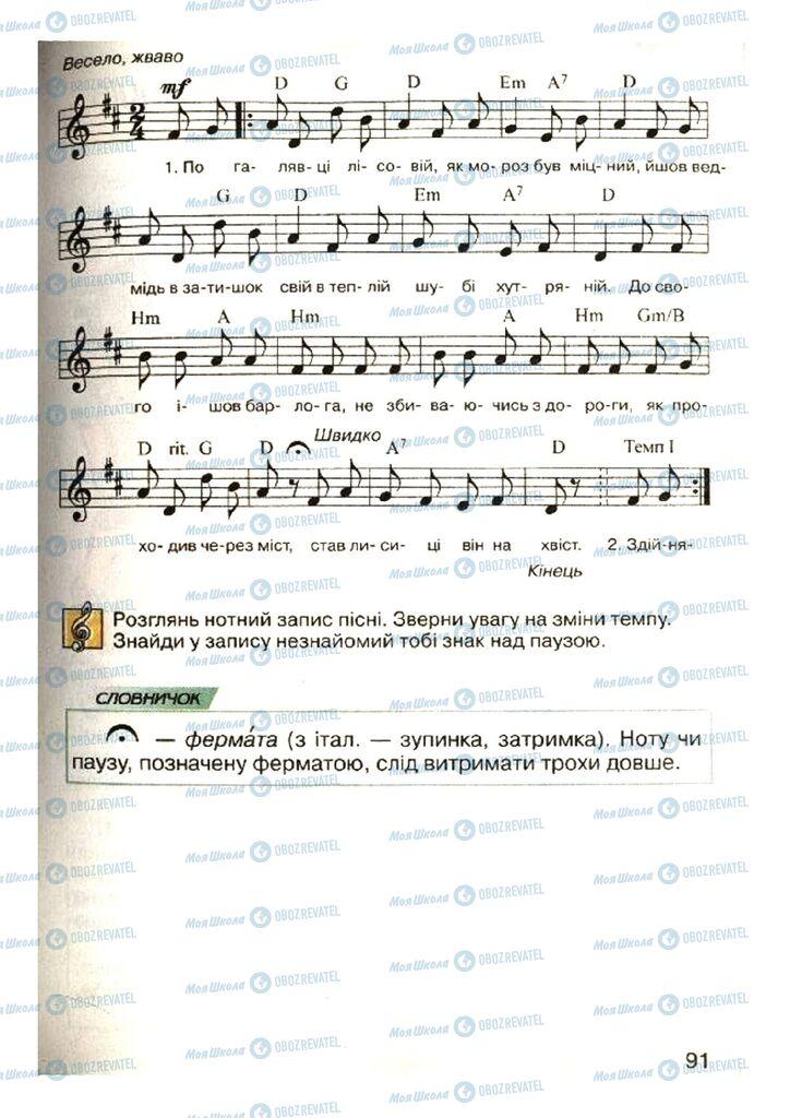 Підручники Музика 4 клас сторінка 91
