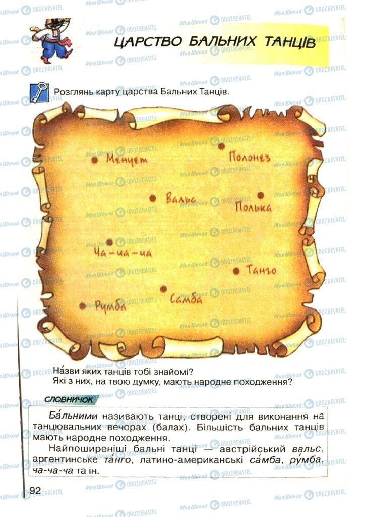 Підручники Музика 4 клас сторінка  92