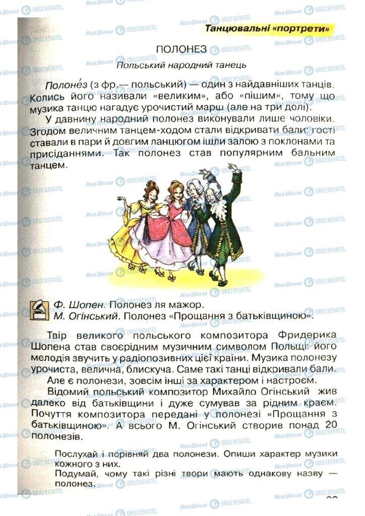 Учебники Музыка 4 класс страница 93