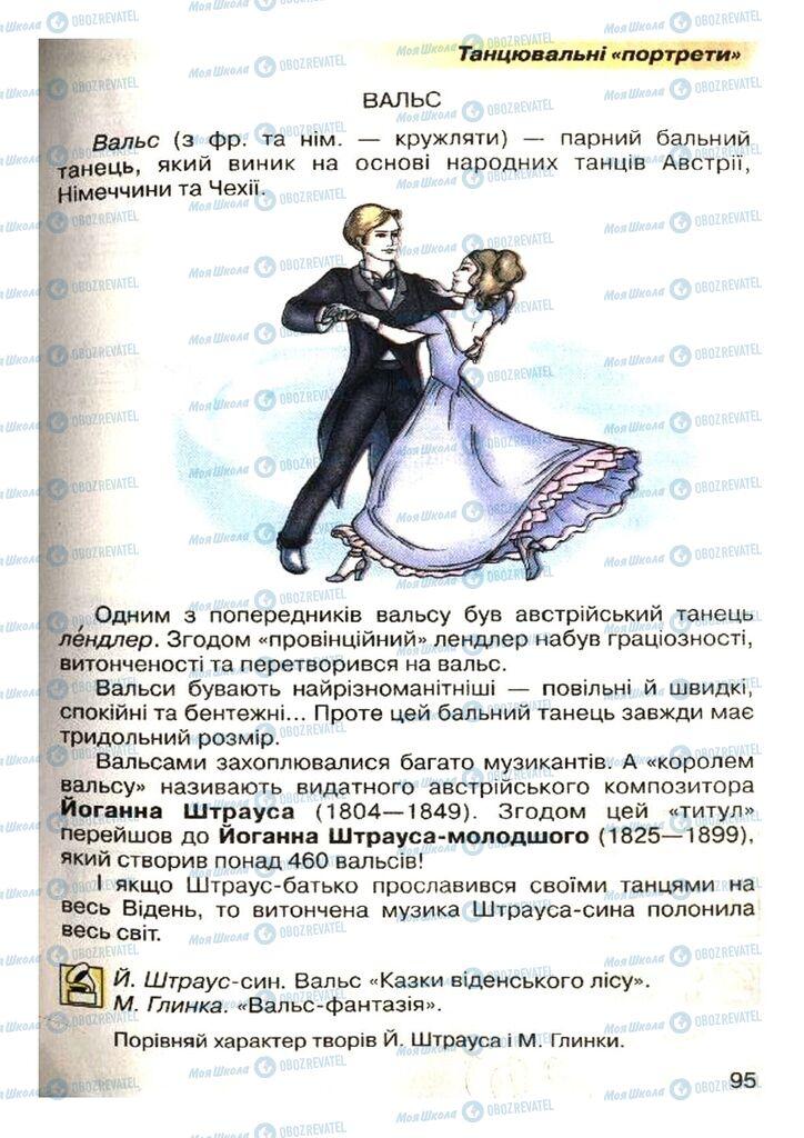 Підручники Музика 4 клас сторінка 95
