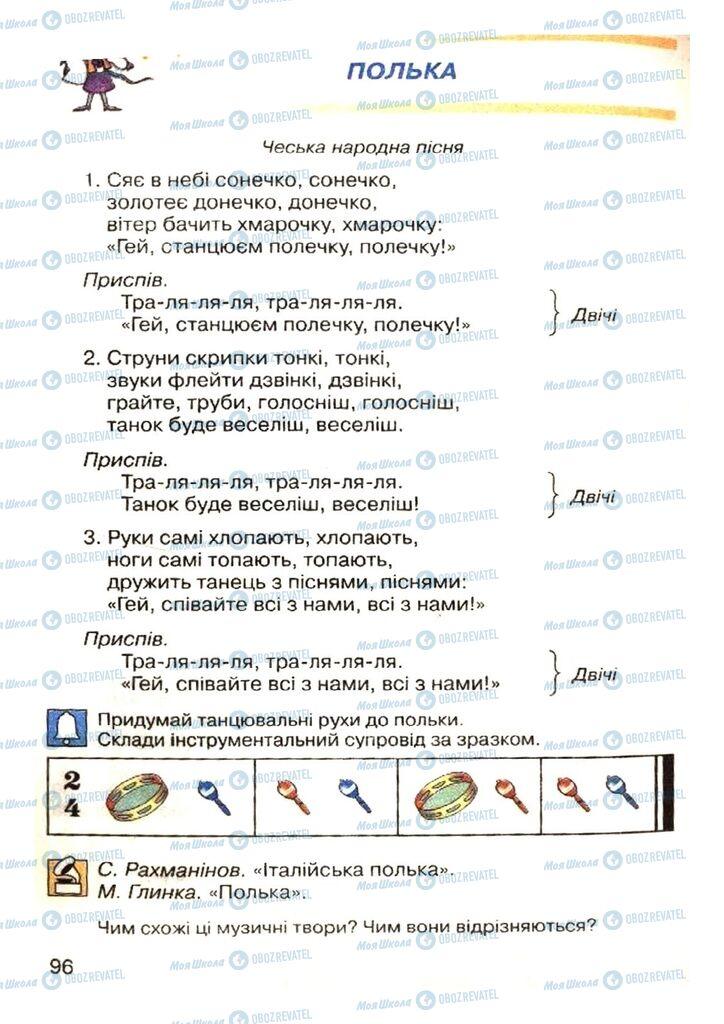 Підручники Музика 4 клас сторінка 96