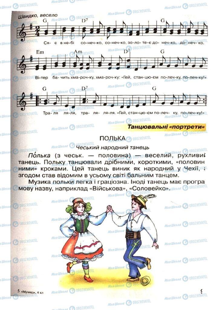 Учебники Музыка 4 класс страница 97
